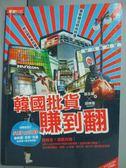 【書寶二手書T5/投資_HSZ】韓國批貨賺到翻_張志誠