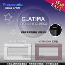 《國際牌Panasonic》 GLATIMA系列 WTGF6100S 銀色 / 橫式鋁合金蓋板 / 另售古銅色 黑色