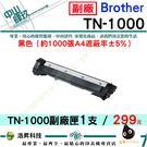 【限量促銷↘299】BROTHER TN-1000 BK 黑色 相容碳粉匣