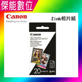 CANON Zink相片紙 ZP-2030【一盒20張】相紙 底片 適用 PV-123 ZV-123 CZ-123A