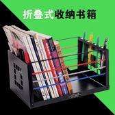 書立摺疊學生書箱簡易書夾簡約書靠書架課本書擋收納箱  igo 『米菲良品』