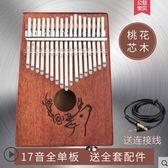 安德魯卡林巴拇指琴17音手指鋼琴初學者入門卡琳巴kalimba手指琴 電箱款