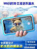 手機防水袋潛水套觸屏蘋果華為外賣專用游泳可水下拍照vivo通用殼  優樂美