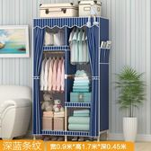 簡易實木衣柜單人單身小號布藝衣櫥組裝xx12105【每日三C】TW