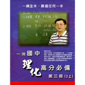 國中理化第三冊(三上)DVD+講義 劉國興老師講授