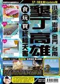 墾丁高雄食玩買終極天書(2017-18年版)小琉球.澎湖.金