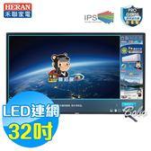 禾聯HERAN 32吋 連網 LED液晶電視【HD-32XA2】全機3年保固