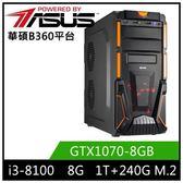 (八代 i3系列)華碩B360平台[飛輪護衛]i3四核GTX1070獨顯SSD電玩機