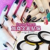 加寬 金銀貼線 (WL系列) 背膠 線 金銀線 貼紙 模型 貼線 金屬線貼《Nails Mall美甲美睫》