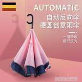 反向傘 反向傘雨傘全自動雙層免持式男女超大汽車折疊晴雨兩用長柄定制傘