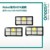 【GreenR3濾網】適用iRobot Roomba 800 900 系列800 / 805 / 860 / 900 / 960專用HEPA濾網