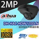 高雄/台南/屏東監視器 DH-HAC-HDW1200LN 迷你型紅外線攝影機 2百萬畫素 大華dahua