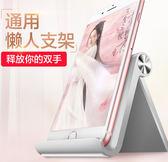 平板支架電腦通用懶人支架蘋果ipad多功能桌面pro折疊支撐架【雙十一狂歡8折起】
