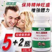 【健唯富】瑪卡+精胺酸(30粒x5+2瓶)~增強體力可搭配紅麴薑黃丹蔘冬蟲夏草菌絲體紅景天鹿茸使用