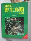 【書寶二手書T6/動植物_YFK】臺灣的野生鳥類留鳥篇_顏重威