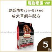 寵物家族-烘焙客Oven-Baked -成犬草飼羊配方(大顆粒)5lb