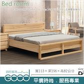 《固的家具GOOD》32-1-AK 米蘭3.5尺單人床【雙北市含搬運組裝】