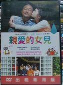 挖寶二手片-P07-035-正版DVD*日片【親愛的女兒】-竹中直人*貫地谷詩穗梨