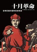 十月革命:宣傳版畫與國際報導精選