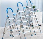 家用摺疊鋁合金人字梯室內多 工程樓梯爬梯加厚不銹鋼扶梯子ATF 安妮塔小舖