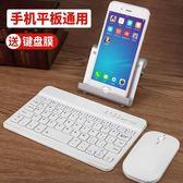 蘋果藍芽鍵盤鼠標 平板手機通用安卓無線充電迷你小鍵盤便攜 享購