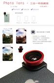 【出清大特賣 售出不退換】 iPhone 4/4S iPhone5/5s 專用 外接 三合一特效鏡頭
