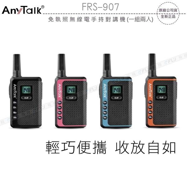 《飛翔3C》AnyTalk FRS-907 免執照無線電手持對講機 一組兩入〔公司貨〕小體積 超輕巧 長待機 一對