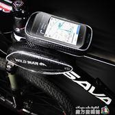 自行車前梁包防水山地車馬鞍手機上管包騎行裝備配件 魔方數碼館