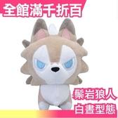 【白晝型態】日本 神奇寶貝 鬃岩狼人 系列娃娃 pokemon 精靈寶可夢 禮物 生日【小福部屋】