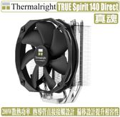 [地瓜球@] 利民 Thermalright TRUE Spirit 140 Direct CPU 散熱器