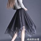 2020秋冬漸變色網紗半身裙女雙色仙女不規則中長款顯瘦垂感蓬蓬裙「時尚彩紅屋」