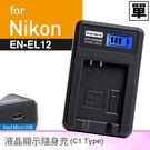 Kamera液晶充電器for Nikon EN-EL12