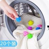 實心去污洗衣球 洗衣機衣物清潔護洗球清洗球洗衣服清潔球20個裝