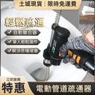 疏通器 現貨 110V管道疏通器電動家用通馬桶地漏疏通機堵塞工具下水道疏通一鍵解決 不費力