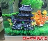 魚缸假山水族箱裝飾造景石小房子小橋假水草江南水鄉徽派創意擺件 深藏blue