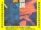 二手書博民逛書店(日版)新版國語圖說(罕見如圖)Y310872