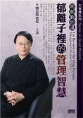 明朝劉伯溫:郁離子裡的管理智慧(2CD)