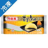 龍鳳黃金魚卵蛋餃 83G/包【愛買冷凍】