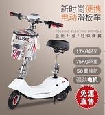 電瓶車小海豚電動滑板車折疊電動自行車小型電動車代步車  【全館免運】