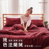 素色法蘭絨雙人床包被(毯)套四件組-多款任選 竹漾 棉被 兩用毯 被套