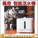 ◆MIX米克斯◆Petkit佩奇智能寵物循環活水機,台灣總代理公司貨,有保固