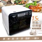 超下殺【國際牌Panasonic】15L蒸氣烘烤爐 NU-SC110