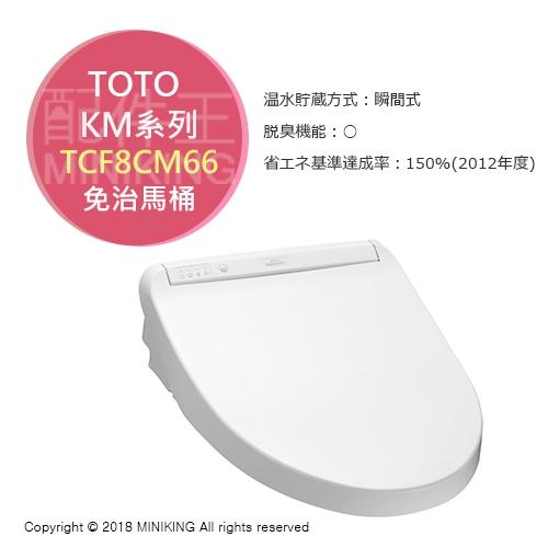 日本代購 空運 TOTO KM系列 TCF8CM66 免治馬桶 馬桶座 瞬間式 白色