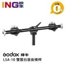 【24期0利率】GODOX 神牛 LSA-10 雙雲台基座橫桿 連結臂 橫臂 垂直俯拍 開年公司貨