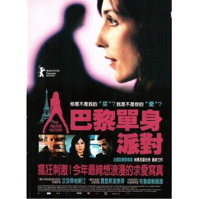 巴黎單身派對DVD
