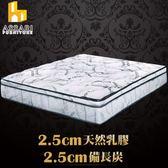 ASSARI-尊爵5cm乳膠備長炭天絲竹炭強化側邊獨立筒床墊(雙人5尺)