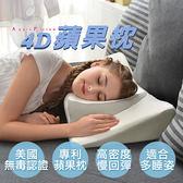 義大利La Belle《4D蘋果舒壓人體工學記憶枕》一入