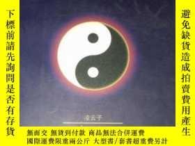 二手書博民逛書店罕見中華起名詞典(凌雲子.著*,有發票Y347616 出版197