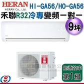 【信源】9坪【HERAN禾聯 白金旗艦型 R32冷專變頻一對一冷氣】HI-GA56 / HO-GA56 不含安裝