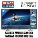 【HERAN 禾聯】HF-39EA1 39吋液晶電視 LED液晶顯示器